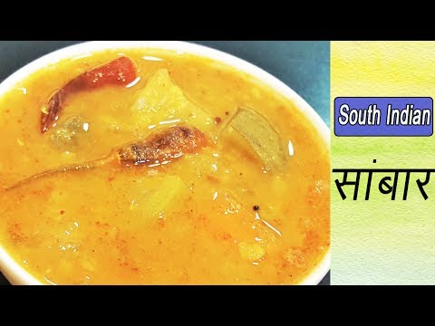 सांबार - How To Make Vegetable Sambar | South Indian Curry | MadhurasRecipe