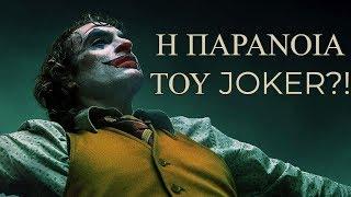 Η ΠΑΡΑΝΟΙΑ του Joker?!