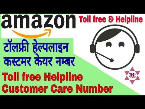 How to contact amazon customer care, अमेज़ॉन ग्राहक सेवा से कैसे संपर्क करें
