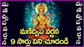 మణిద్వీప వర్ణన  9 సార్లు విని చూడండి మీకే మార్పు తెలుస్తుంది - Manidweepa Varnana Stotram