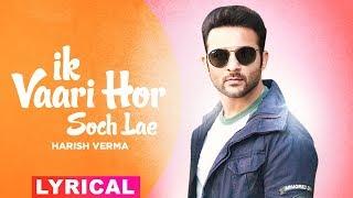 Ik Vaari Hor Soch Lae (Lyrical) | Harish Verma | Jaani | B Praak | Latest Punjabi Song 2019