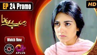 Pakistani Drama | Mere Bewafa - Episode 24 Promo | Aplus Dramas | Agha Ali, Sarah Khan, Zhalay