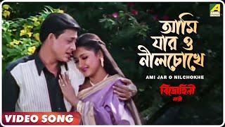 Ami Jar O Nilchokhe   Bidrohini Naari   Bengali Movie Song   Babul Supriyo