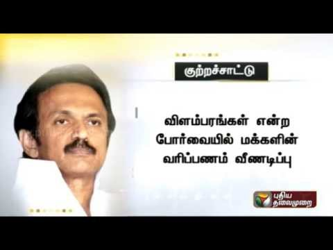 Devote time towards maintenance of law and order, says Stalin to TN govt.