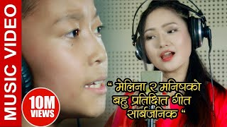 Melina Rai&Manish Limbu's first song | DHILA JANMECHHU | Video|