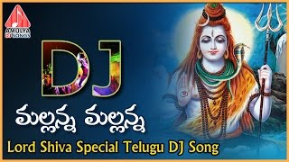 Lord Shiva Special Telugu Devotional Folk Songs | Mallanna Mallanna DJ Song | Amulya Dj Songs