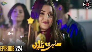 Sunehri Titliyan   Episode 224   Turkish Drama   Hande Ercel   TKD   Dramas Central