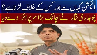 Chaudhry Nisar gave a great surprise