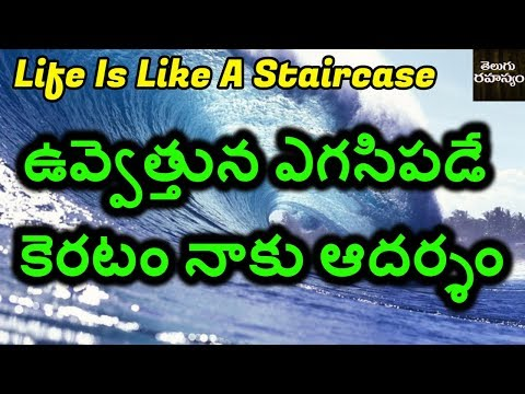MUST WATCH | ఉవ్వెత్తున ఎగసిపడే కెరటం నాకు ఆదర్శం |Motivation Can Change Your Life | Telugu Rahasyam