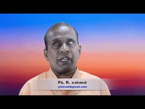 விசுவாசத்தில் நிலைத்திருங்கள் - Message by Ps. R. Kannan