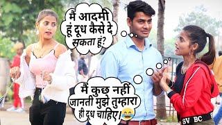 दूध देते हो क्या Prank | Ft.Annu Singh | Hilarious Reaction Prank | Dudh Wale Bhaiya Prank | BrbDop