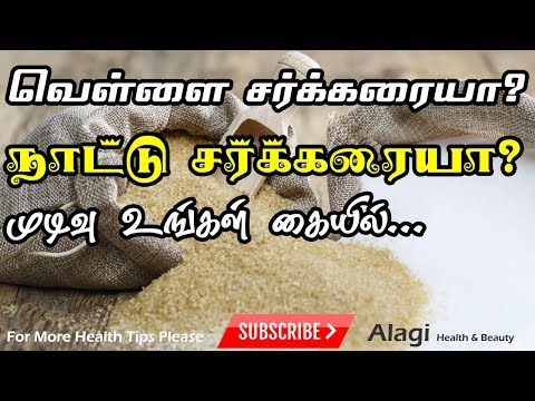 Sugar Side effects in Tamil | வெள்ளை சர்க்கரையா?  நாட்டு சர்க்கரையா?எது நல்லது ? | Alagi Health Tips