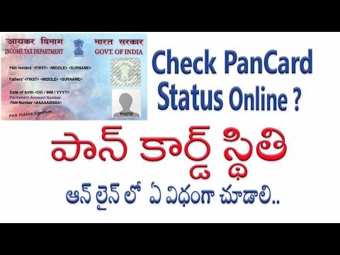 How to Track Pan card status Check Online in Telugu పాన్ కార్డ్ స్టేటస్ ఆన్లైన్ లో చూడటం ఎలా ?