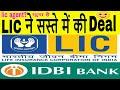 IDBI LIC DEAL TRUE FACTS || LIC With IDBI Bank Deal With Future Scenarios
