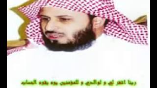 Complete Quran Sheik Saad Al Ghamdi القرآن الكريم كامل بصوت الشيخ سعد الغامدي