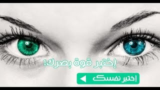 إختبر قوة بصرك دون الحاجة للطبيب