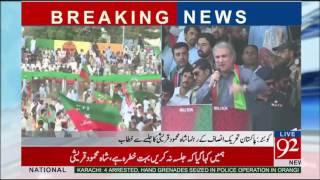 Shah Mehmood Qureshi Addressing In Quetta 19-05-2017 - 92NewsHDPlus