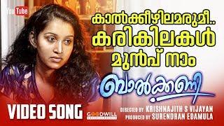 Kaalkkeezhilamarumi Video Song | Balcony Movie | Krishnajith S | Nikhil Prabha | Surendran Edamula