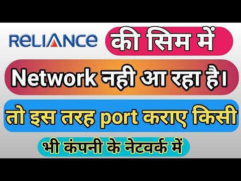 How to Port Reliance Sim other network।No network रिलायंस की सिम में नेटवर्क नही तो कैसे पोर्ट करे।।