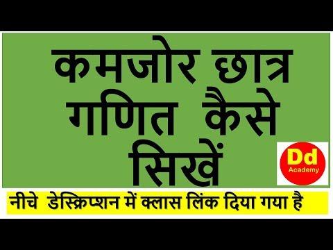how to learn math - specially weak students- in Hindi- नीचे लिंक से डाउनलोड करें