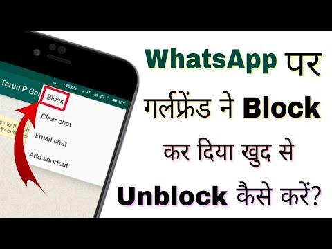 How to Unblock Yourself on Whatsapp/ खुद को अनब्लॉक कैसे करें