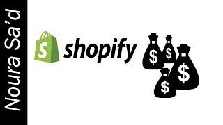 التكاليف الظاهرة والمخفية لإنشاء متجر شوبيفاي