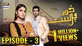 KhudParast Episode 3 - 20th October 2018 - ARY Digital Drama