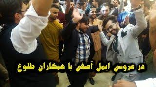 Download عروسی ایمل آصفی (گرداننده بامداد خوش) با جمله همکاران از طلوع Video