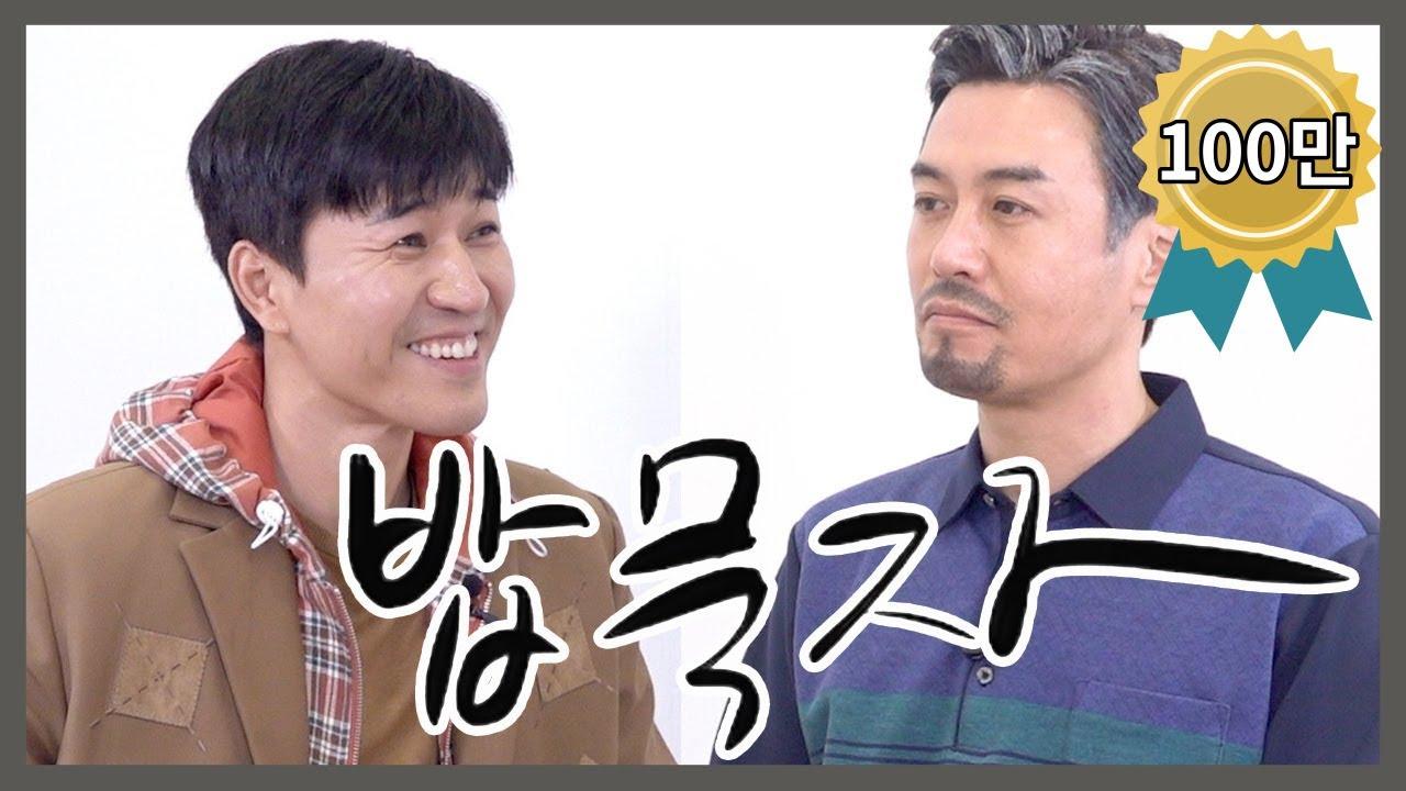 [밥묵자] 천재였던 동생이 가수가 되어 돌아왔다 (feat.김종민)