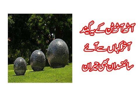 Costa Rica Mystery in Urdu, Gol Pathron Ka Raz, World Mysteries in Urdu / Hindi