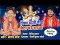 Download आ गया सुपरहिट माँ शारदे  Song | Vina Wali Maiya Bhojpuri Song संगम राज  2019 MP3,3GP,MP4