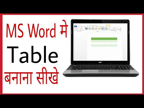 Ms word me table kaise banaye | How to create table in ms word in hindi