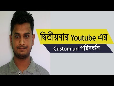 How To Change Youtube Channel Custom URL Second Time || Change youtube custom url again bangla