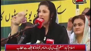 Maryam Nawaz Addressing Public Rally in Islamabad