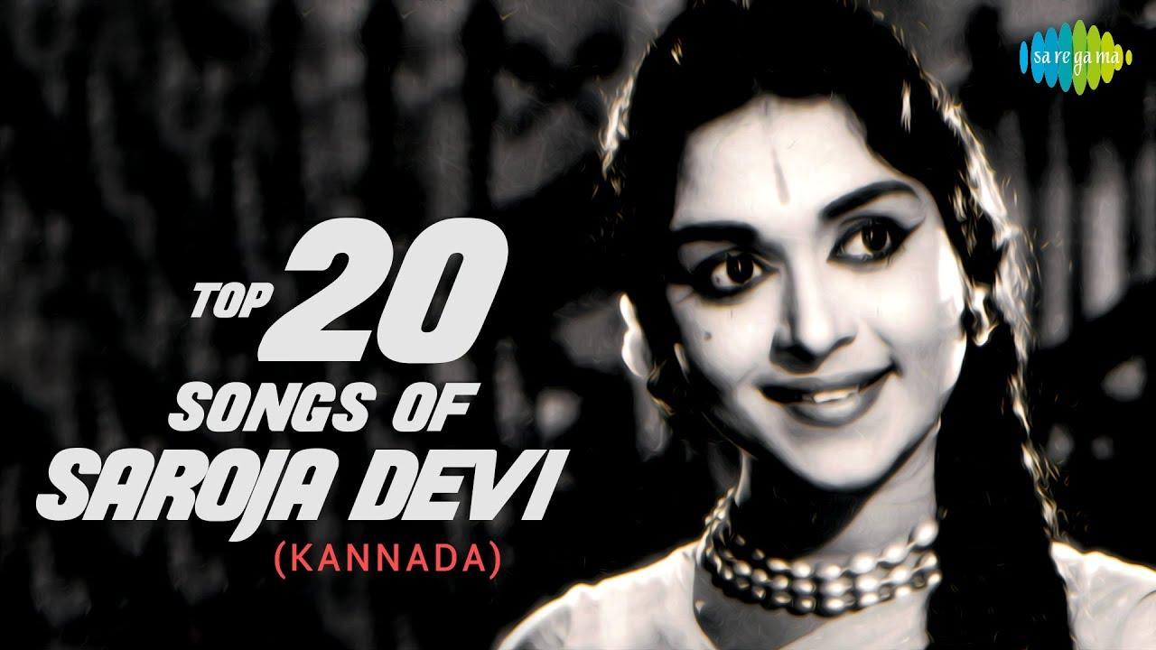 Download B.Sarojadevi -Top 20 Songs | Dr.Rajkumar | P.B.Sreenivas | P.Susheela | S.Janaki |HD Kannada Jukebox MP3 Gratis