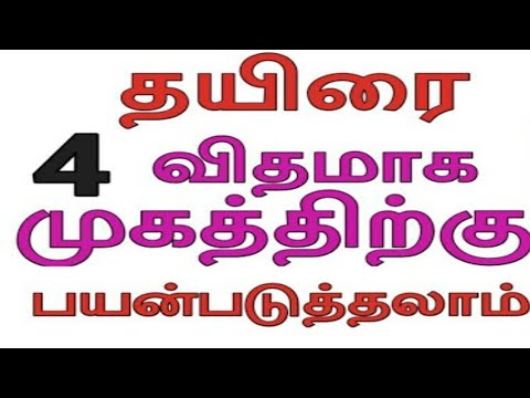 4 Ways To Use Curd For Face In Tamil / How To Use Curd For Face In Tamil / Beauty Tips In Tamil
