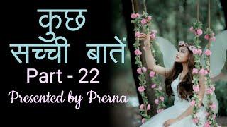 कुछ सच्ची बातें Part-22|| Beautiful and heart touching quotes in hindi || Motivational Shayari ||