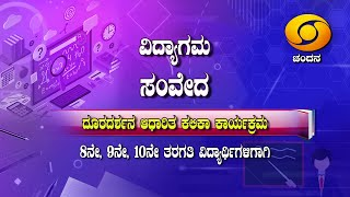 10th Class | Social Science | Day-32 | Samveda | 9AM to 9.30AM | 29-09-2020 | DD Chandana