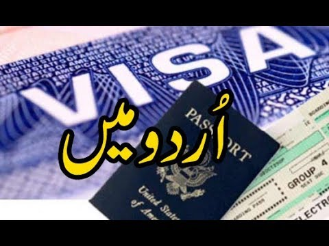 USA VISA SIMPLE GUIDE & TIPS (Pakistani Passport)