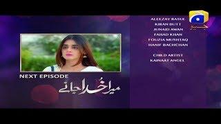 MERA KHUDA JANAY - Episode 26 Teaser   HAR PAL GEO