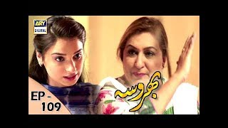 Bharosa Episode 109 - 12th October 2017 - ARY Digital Drama