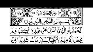 Surah Al-Kahf Full