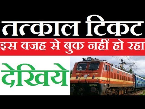 Why Tatkal Ticket Is Not Book From Irctc Full Information