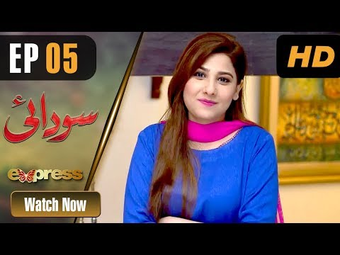 Xxx Mp4 Pakistani Drama Sodai Episode 5 Express Entertainment Dramas Hina Altaf Asad Siddiqui 3gp Sex