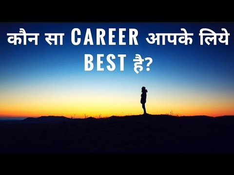 कौन सा Career आपके लिए Best है? How to Choose a Career based on Personality