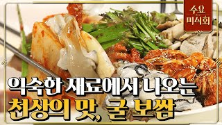 서울에서 느끼는 바다의 향! 윤기 자르르 굴 보쌈 수요미식회 99화