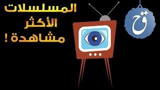#x202b;المسلسلات الأكثر مشاهدة في العالم العربي#x202c;lrm;