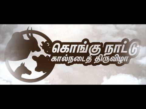 Kongu Nattu Kalnadai Thiruvizha'17 Invite