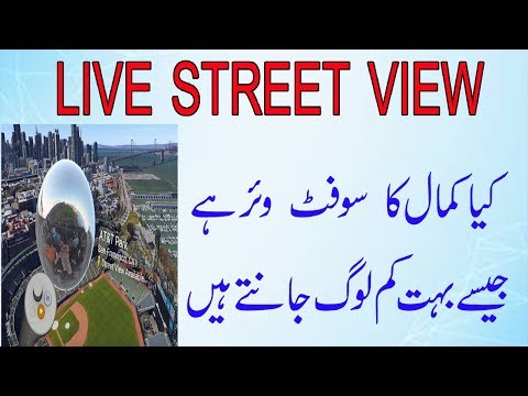 How To See Google Earth Maps 3D Live Street View in your android Phone/Urdu/Hindi
