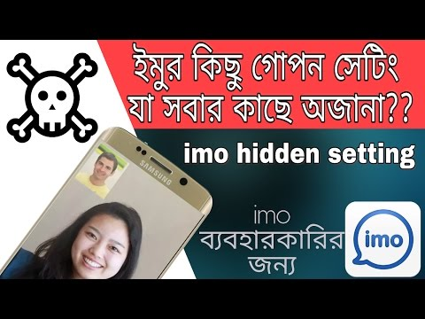 Imo Hidden & Secret Settings | How To Use imo All Features (Bamgla)